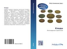 Bookcover of Клады