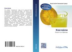 Bookcover of Коктейли