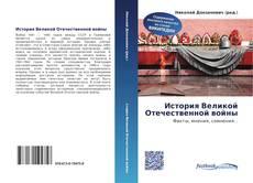 Borítókép a  История Великой Отечественной войны - hoz