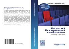 Bookcover of Московский Международный кинофестиваль