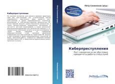 Buchcover von Киберпреступления