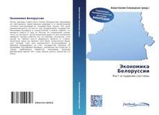Portada del libro de Экономика Белоруссии
