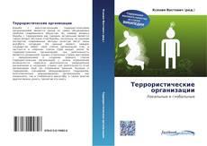 Bookcover of Террористические организации