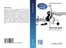 Bookcover of Виктор Цой