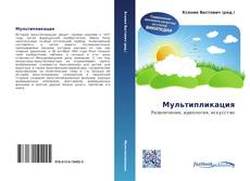 Bookcover of Мультипликация