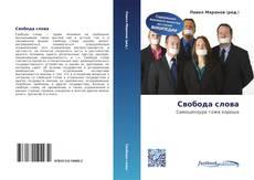 Capa do livro de Свобода слова