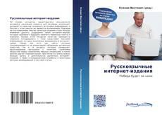 Обложка Русскоязычные интернет-издания