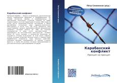 Bookcover of Карабахский конфликт