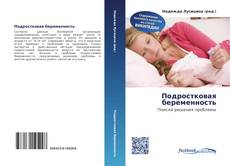 Подростковая беременность的封面