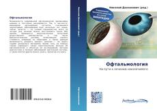 Bookcover of Офтальмология