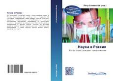 Capa do livro de Наука в России