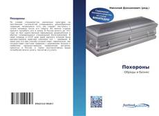 Bookcover of Похороны