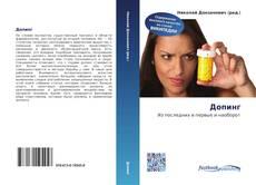 Buchcover von Допинг