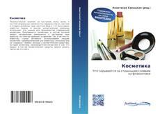 Buchcover von Косметика