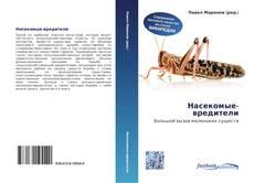 Borítókép a  Насекомые-вредители - hoz