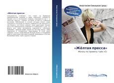 Bookcover of «Жёлтая пресса»
