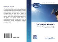 Bookcover of Солнечная энергия