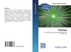 Bookcover of Квазар