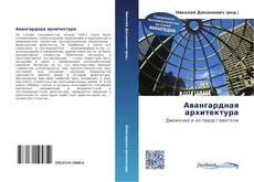 Copertina di Авангардная архитектура