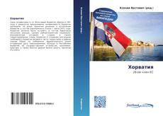 Bookcover of Хорватия