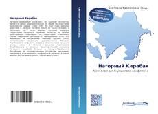 Buchcover von Нагорный Карабах