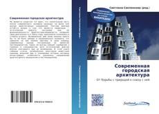 Bookcover of Современная городская архитектура