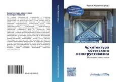 Portada del libro de Архитектура советского конструктивизма