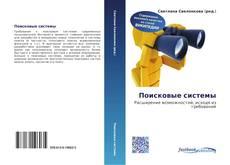 Buchcover von Поисковые системы