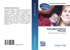 Bookcover of Кинофестивали России