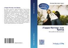Bookcover of «Гарри Поттер» как бренд