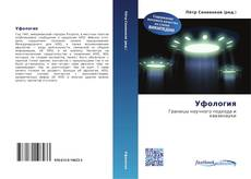 Bookcover of Уфология