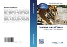 Copertina di Красная книга России