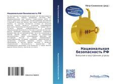 Portada del libro de Национальная безопасность РФ