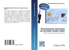 Bookcover of Платёжные системы на основе смарт-карт