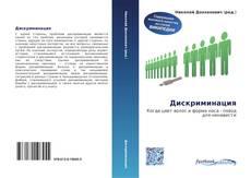 Buchcover von Дискриминация