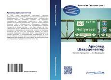 Buchcover von Арнольд Шварценеггер