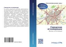 Borítókép a  Городские агломерации - hoz
