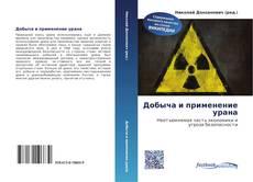 Capa do livro de Добыча и применение урана