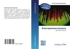 Bookcover of Электронная музыка