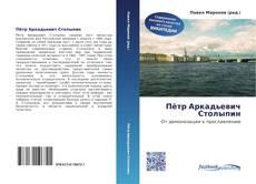 Пётр Аркадьевич Столыпин的封面