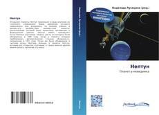 Capa do livro de Нептун