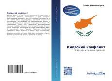 Capa do livro de Кипрский конфликт