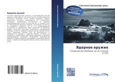 Bookcover of Ядерное оружие