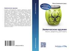 Capa do livro de Химическое оружие