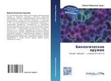 Bookcover of Биологическое оружие