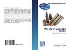 Bookcover of Расстрел царской семьи