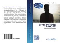 Buchcover von Дети императора Николая II
