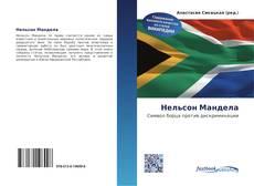 Bookcover of Нельсон Мандела