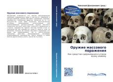 Bookcover of Оружие массового поражения