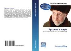 Bookcover of Русские в мире